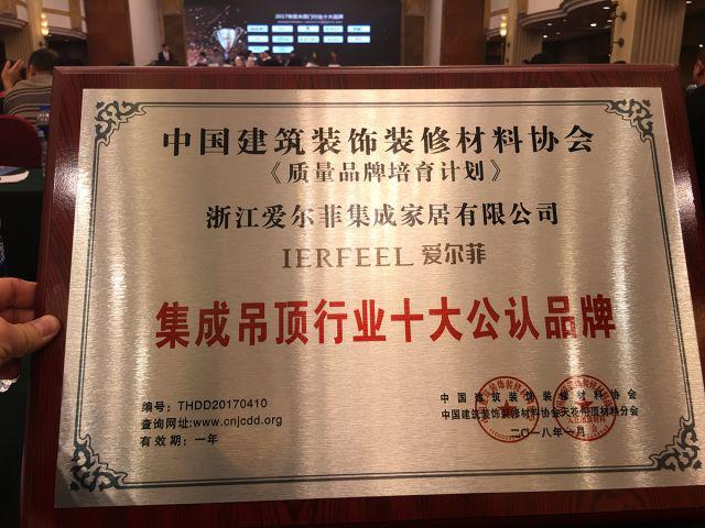 """爱尔菲荣膺""""集成吊顶行业十大公认品牌"""""""